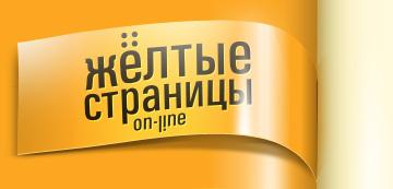 жёлтые страницы on-line